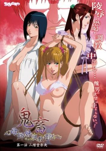 Kichiku: Oyako Choukyou Nikki 2